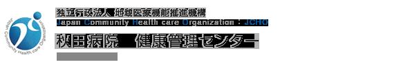 独立行政法人 地域医療機能推進機構 Japan Community Health care Organization 秋田病院 健康管理センター Akita Hospital