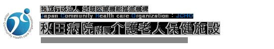 独立行政法人 地域医療機能推進機構 Japan Community Health care Organization JCHO 秋田病院附属介護老人保健施設 Akita Hospital Long-Term Care Health Facility