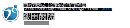 独立行政法人 地域医療機能推進機構 Japan Community Health care Organization JCHO 秋田病院 Akita Hospital