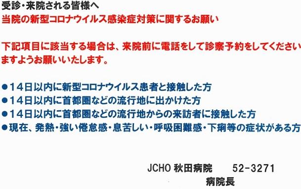 感染 者 コロナ 秋田